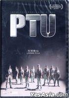 PTU (2003) (DVD) (2019再版) (香港版)