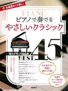 piano de kanaderu yasashii kurashitsuku zenkiyoku fumekuri nashi