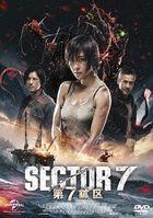 Sector 7 (DVD) (Japan Version)
