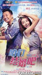We Get Married (H-DVD) (End) (China Version)