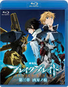 Broken Blade - Theatrical Edition : Chapter 3 - The Scar of Weapon (Blu-ray) (Japan Version)