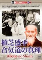 有川定輝顕彰DVD シリーズ vol.1 合気道の真理