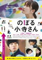 向上攀吧小寺同學  (DVD) (愛藏版)(日本版)