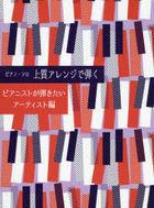 gakufu jiyoushitsu arenji de hiku pianisuto ga hikitai piano soro