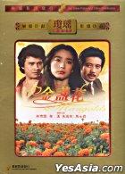 The Marigolds (DVD) (Hong Kong Version)