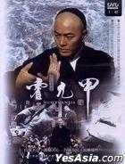 霍元甲 (2007) (DVD) (1-42集) (完) (台湾版)