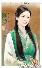 Hua Die Xi Lie 1261 -  Shi Xie Jian Zhi Yi : Duan Meng Jian