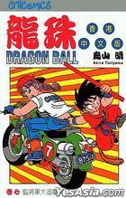 Dragon Ball (Vol.7)