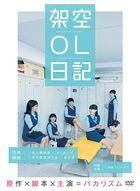電影 架空OL日記 (DVD) (豪華版)(日本版)