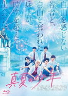 Manatsu no Shonen -19452020 (Blu-ray Box) (Japan Version)