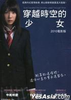 Time Traveller, The Girl Who Leapt Through Time (DVD) (Taiwan Version)