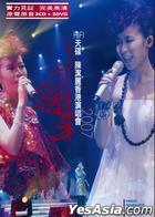 Lily Chen Hong Kong Concert Live 2007 (2CD + 2DVD)