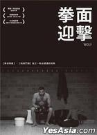 Wolf (2013) (DVD) (Taiwan Version)