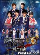 The M Riders 4 (DVD) (Ep.1-6) (To Be Continued) (Taiwan Version)