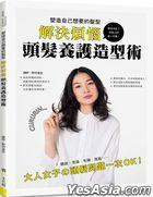 Su Zao Zi Ji Xiang Yao De Fa Xing ! Jie Jue Fan Nao . Tou Fa Yang Hu Zao Xing Shu
