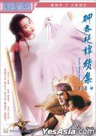 聊齋艷譚續集: 五通神 (1991) (DVD) (2019再版) (香港版)