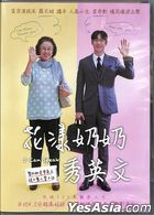 I Can Speak (2017) (DVD) (Taiwan Version)