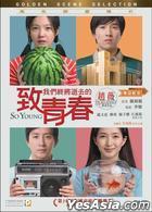 So Young (2013) (DVD) (English Subtitled) (Hong Kong Version)