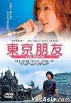 Tokyo Friends (DVD) (The Movie) (Taiwan Version)