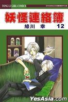 Yao Guai Lian Luo Bo (Vol.12)