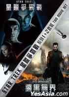 Star Trek (DVD) (Two Movie Set) (Taiwan Version)