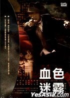 Scarlet Dense Fog (DVD) (Vol.1 Of 2) (To Be Continued) (Taiwan Version)