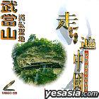 Zou Bian Zhong Guo - Wu Dang Shan Dao Jiao Sheng Di