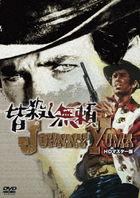 Johnny Yuma (DVD) (HD Master Edition)(Japan Version)