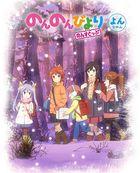 Non Non Biyori Nonstop Vol.4 (Blu-ray) (Japan Version)