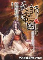 Tian Shi Di Guo Zhi7 : Di Yu Fu Chou Zhe