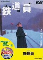 Railroad Man (DVD) (Limited Edition) (Japan Version)