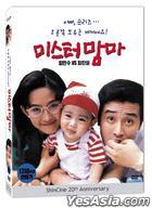 Mister Mama (DVD) (First Press Edition) (Korea Version)