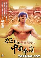 Dint King Inside King (DVD) (Panorama Version) (Hong Kong Version)