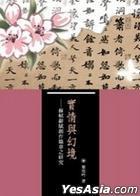 Shi Qing Yu Huan Jing— Su Shi Ci Fu Chuang Zuo Pian Zhang Zhi Yan Jiu