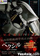 Vexille - 2077 Isolation of Japan (DVD) (Limited Edition) (Taiwan Version)