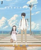 Kakushigoto Vol.1 (Blu-ray) (Japan Version)