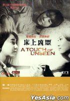 A Touch of Unseen (2014) (DVD) (Hong Kong Version)