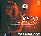Where's My Love DSD (China Version)