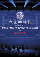 Taio Shijinki Premium Event 2008 In Japan - Special Limited Edition (DVD) (First Press Limited Edition) (Japan Version)