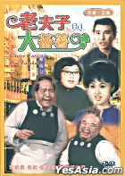 Master Cute & Da Fanshu (DVD) (Hong Kong Version)