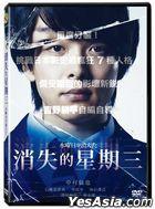 Gone Wednesday (2020) (DVD) (Taiwan Version)