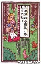 Sen Lin Li De Mo Gu Wei Shi Mo Du You Yuan Dian ?