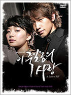 A Love to Kill Visual Original Soundtrack (DVD) (Japan Version)