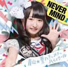 NEVER MIND [Type B] (First Press Limited Edition)(Japan Version)