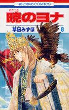 Akatsuki no Yona 8