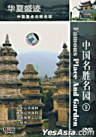 Famous Place And Garden 9 (DVD) (China Version)