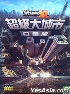 超级大城市 (白金版) (繁体中文版) (DVD 版)