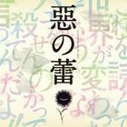 Aku no Tsubomi (Japan Version)
