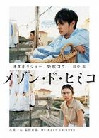 La Maison de Himiko  (DVD) (Special Priced Edition) (English Subtitled) (Japan Version)