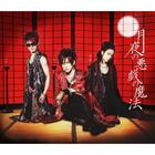 Tsukiyo no Itazura no Maho / Climber x Climber (Jacket A)(SINGLE+DVD)(First Press Limited Edition)(Japan Version)